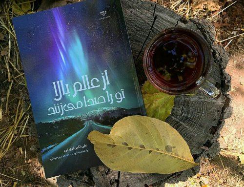 کتاب از عالم بالا تو را صدا میزنند